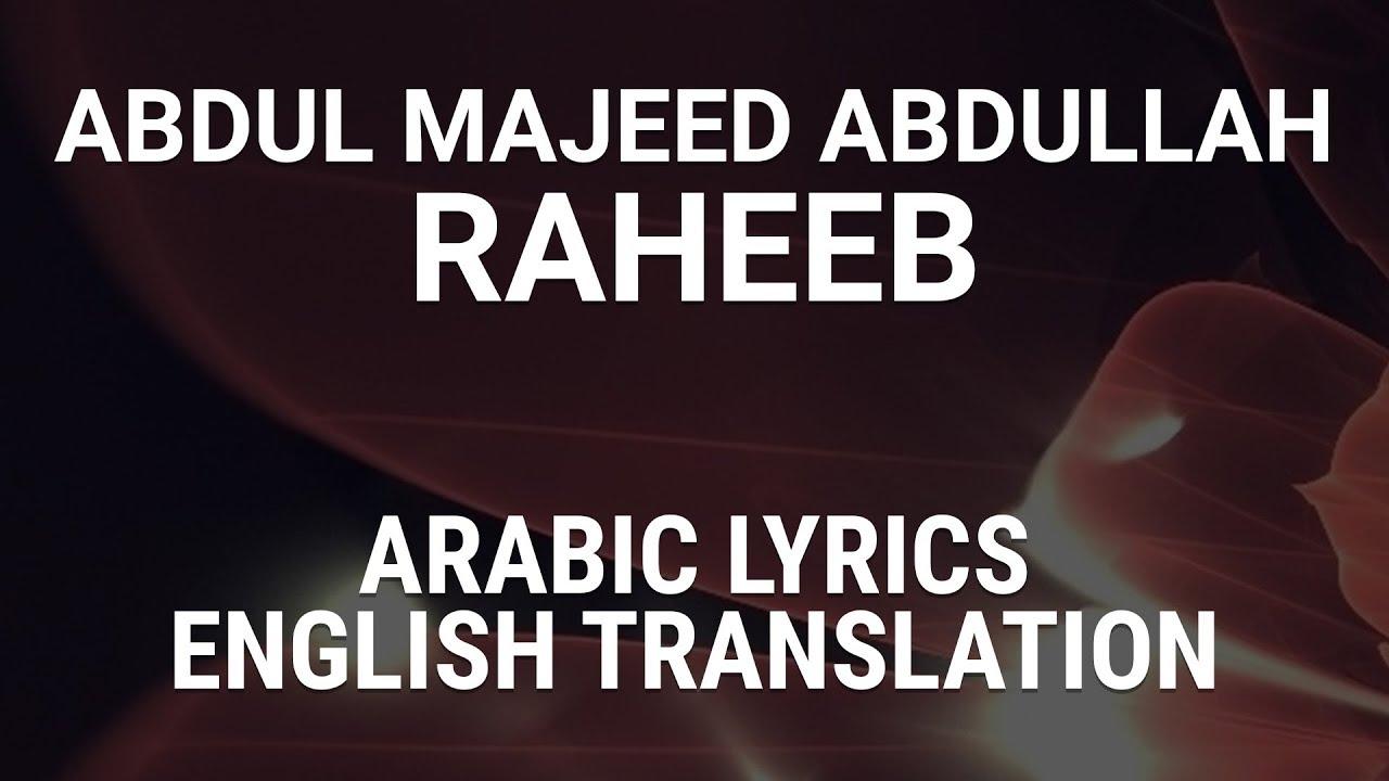 Abdul Majeed Abdullah - Raheeb (Saudi Arabic) Lyrics ...