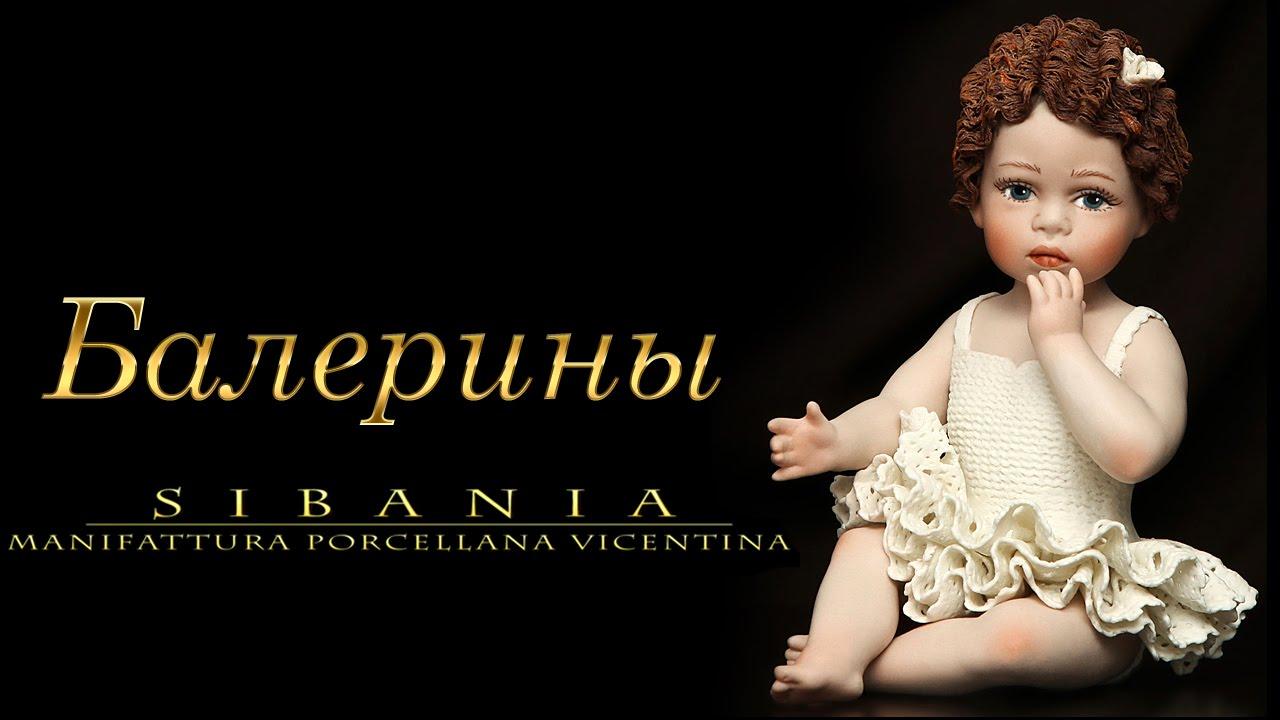Sibania. Часть 1 Балерины. Фарфоровые статуэтки из Италии. - YouTube