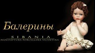 видео Фарфоровые статуэтки из Италии