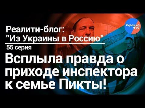 """""""Из Украины в Россию""""#55: правда всплыла или зачем приходил инспектор"""