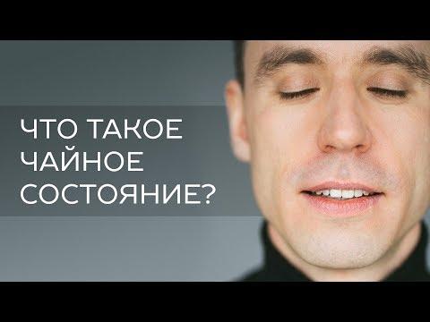 Что такое чайное состояние? Проект RealChinaTea.ru