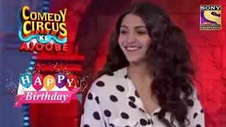 Anushka Dances On Matru Ki Bijli Ka Mandola | Celebrity Birthday Special | Anushka Sharma