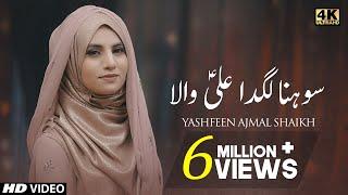 13 RAJAB MANQABAT  | SOHNA LAGDA AE ALI WALA | ALI MOLA | YASHFEEN AJMAL SHAIKH | New Qasida 2019