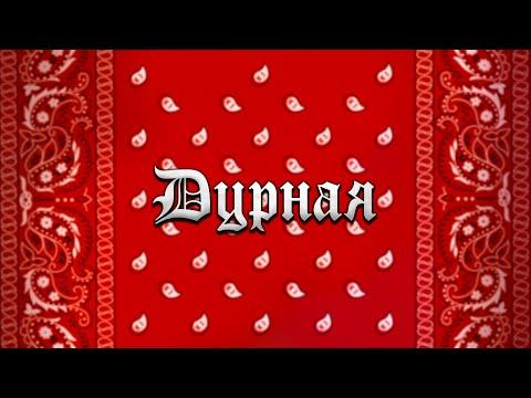 ГАНВЕСТ - ДУРНАЯ (Lyric Video)