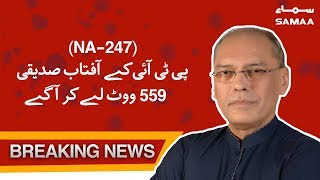 BREAKING NEWS | ( NA-247) PTI Ke Aftab Siddiqui 559 Votes Lekar Aagay | SAMAA TV - 21 Oct , 2018