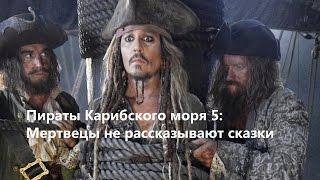 Трейлер фильма Пираты Карибского моря 5: Мертвецы не рассказывают сказки(Моя партнерка : http://join.air.io/Vlad4444., 2015-08-23T07:15:29.000Z)