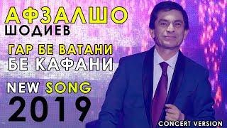 Афзалшо Шодиев - Ватан 2019 | Afzalsho Shodiev - Vatan 2019