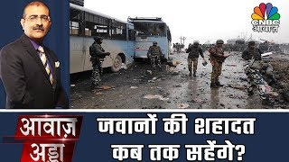 पुलवामा में बड़ा आतंकवादी हमले के बाद क्या पाकिस्तान को मिलेगा मुंहतोड़ जवाब? | Awaaz Adda