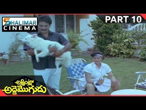 Atta Intlo Adde Mogudu Movie || Part 10/11 || Rajendra Prasad, NIrosha || Shalimarcinema