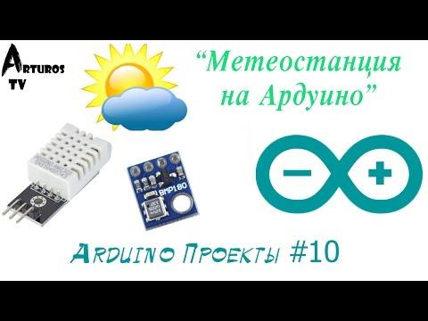 "Arduino Проекты #10 ""Метеостанция на Ардуино"""