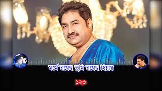 Tumi Jodi Thakte Karaoke | Kumar Sanu | Amar Shilpi Tumi Kishore Kumar | Bengali Hits Songs