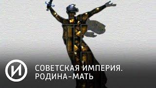 Советская империя. Родина-мать | Телеканал