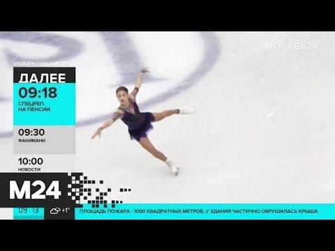 Российские фигуристы завоевали 12 медалей в финале Гран-при - Москва 24