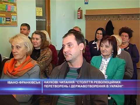 """Наукові читання """"Століття революційних перетворень і державоутворення в Україні"""""""