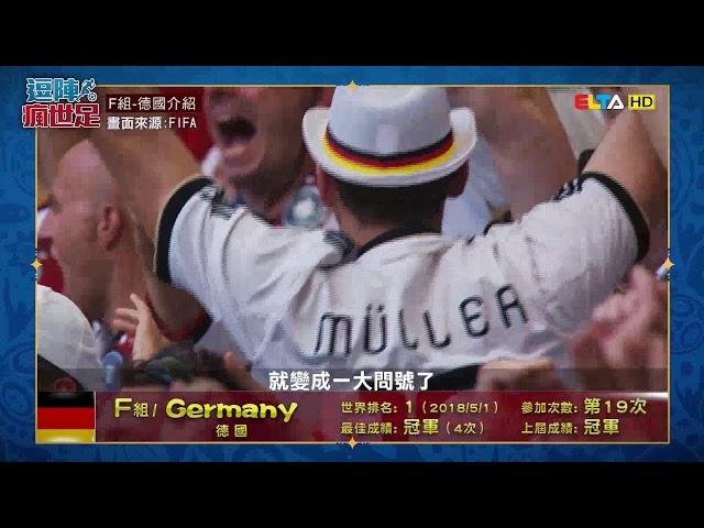 愛爾達【逗陣瘋世足】F組德國介紹