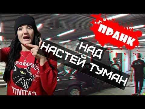 ПРАНКАНУЛИ Nastya Tyman | НЕАДЕКВАТ В ДЕТЕЙЛИНГЕ | ПРАНК НАД НАСТЕЙ ТУМАН