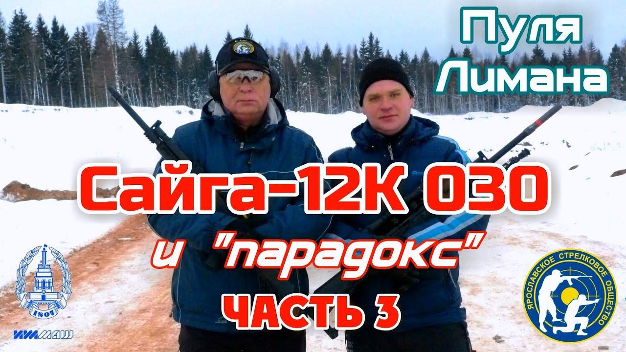 сайга 410к-04! .mp4 - YouTube