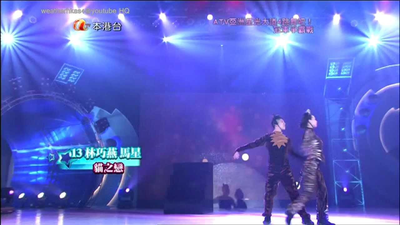 《亞洲星光大道4 冠軍爭霸戰》第二回合 #5-林巧燕,馬星 - YouTube
