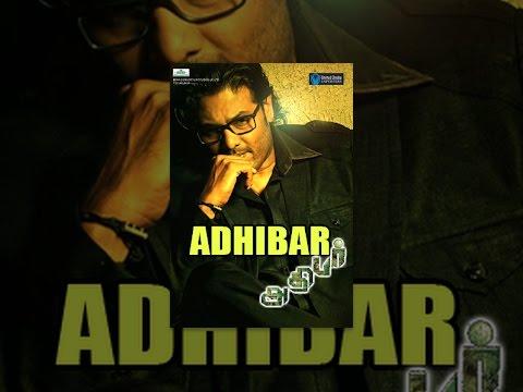 Adhibar