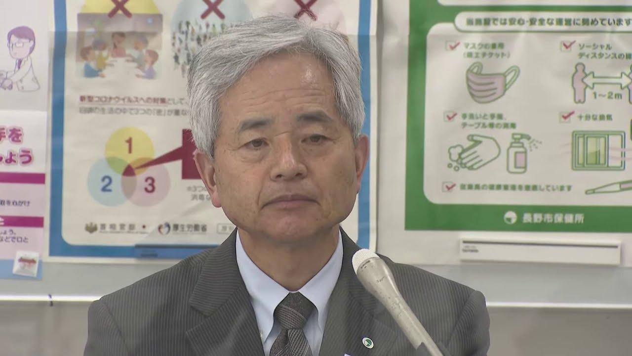 県 会見 長野 コロナ