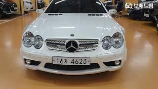 2005 벤츠 SL55 AMG