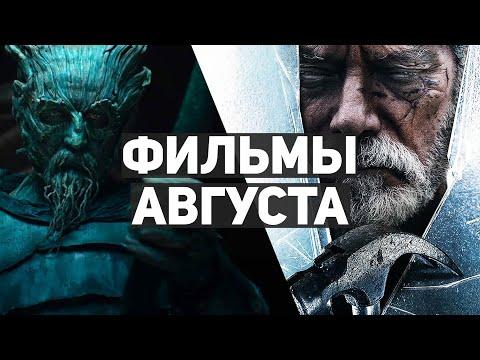 10 главных фильмов августа 2021 - Видео онлайн
