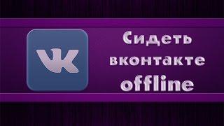 Сидеть вконтакте в режиме offline