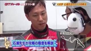 第6戦が開催される鈴鹿サーキットで行われたスーパーGT公式テストを元F1...