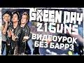 Green Day 21 Guns Как играть БЕЗ БАРРЭ Видеоурок для начинающих mp3