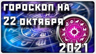 ГОРОСКОП НА 22 ОКТЯБРЯ 2021 ГОДА / Отличный гор...