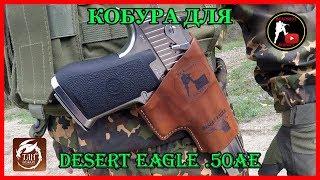 [ОБЗОР] Уникальная кобура для DESERT EAGLE .50AE / HOLSTER FOR THE PISTOL DESERT EAGLE .50AE