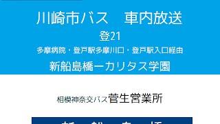 川崎市バス 登21系統 カリタス線(新船島橋発カリタス学園行) 車内放送