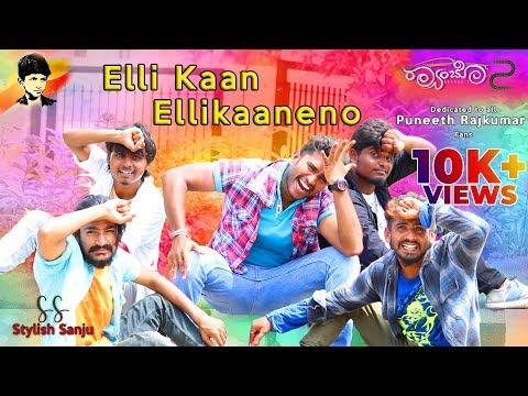 Elli Kaan Ellikaaneno | Raambo-2 | Puneeth...