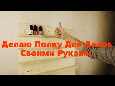 видео: Делаю Полку Для Лаков Своими Руками