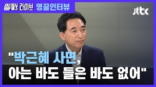 """[영끌 인터뷰] 박수현 """"박근혜 사면, 아는 바도 들은 바도 없다"""" / JTBC 썰전라이브"""