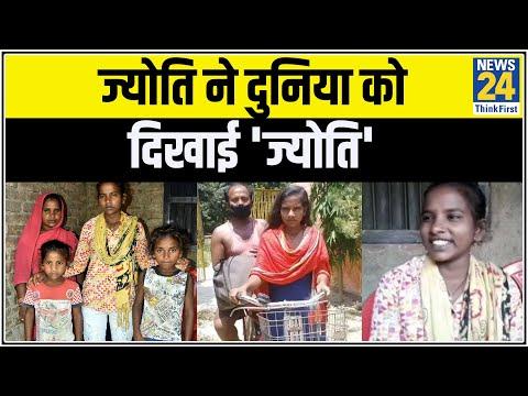 Bihar की बहादुर बिटिया, ज्योति ने दुनिया को दिखाई 'ज्योति' |News24