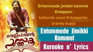 Entammede Jimikki Kammal song Karaoke n' Lyrics