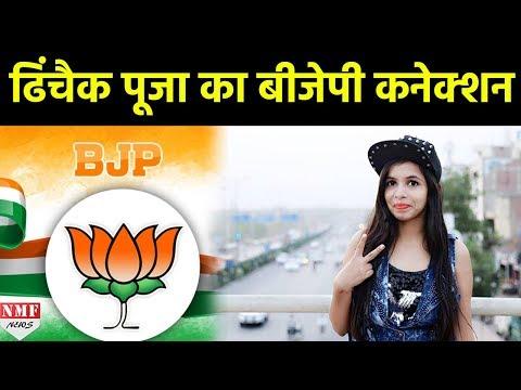 Dhinchak Pooja का है BJP Connection, Baapu Dede Thoda Cash में दिखा सबकुछ
