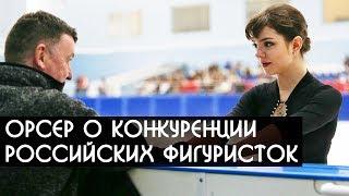 Брайан Орсер оценил конкуренцию в женской сборной России по фигурному катанию