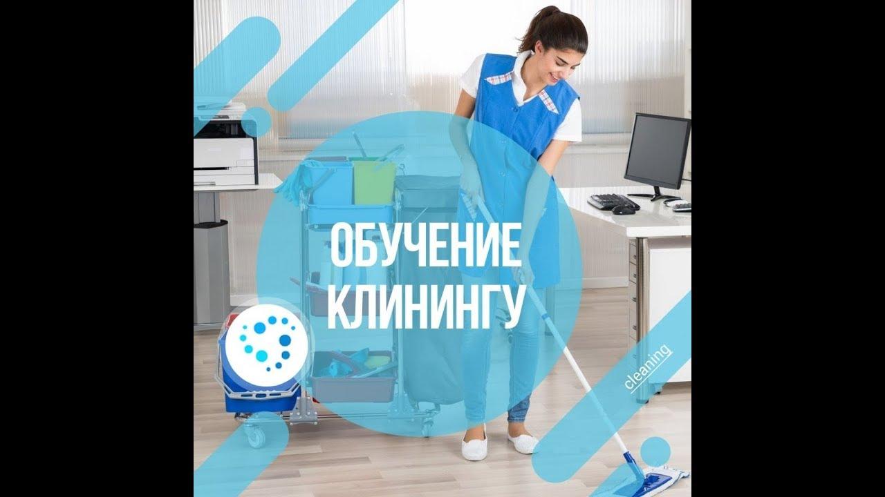 Обучение клинингу украина изучение грузинского языка онлайн