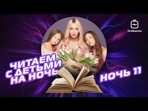 """Оля Полякова - Читаем с детьми на ночь. Ночь одиннадцатая [Сказка """"Путаница"""" и """"Домино""""]"""
