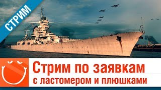 Стрим с ластомером и плюшками - World of warships