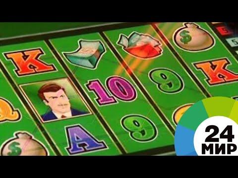 Онлайн-казино в Беларуси заработают в апреле следующего года - МИР 24