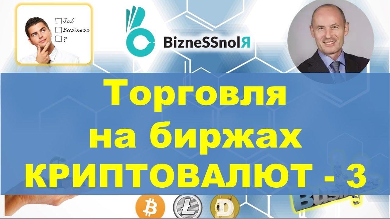 Торговля на биржах криптовалют - 3. «BizneSSNOLЯ» -  Николай Лобанов