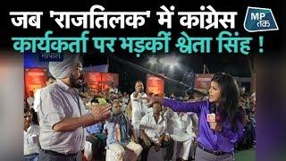 AajTak के कार्यक्रम 'राजतिलक' में क्यों नाराज हुईं श्वेता सिंह ? | MP Tak