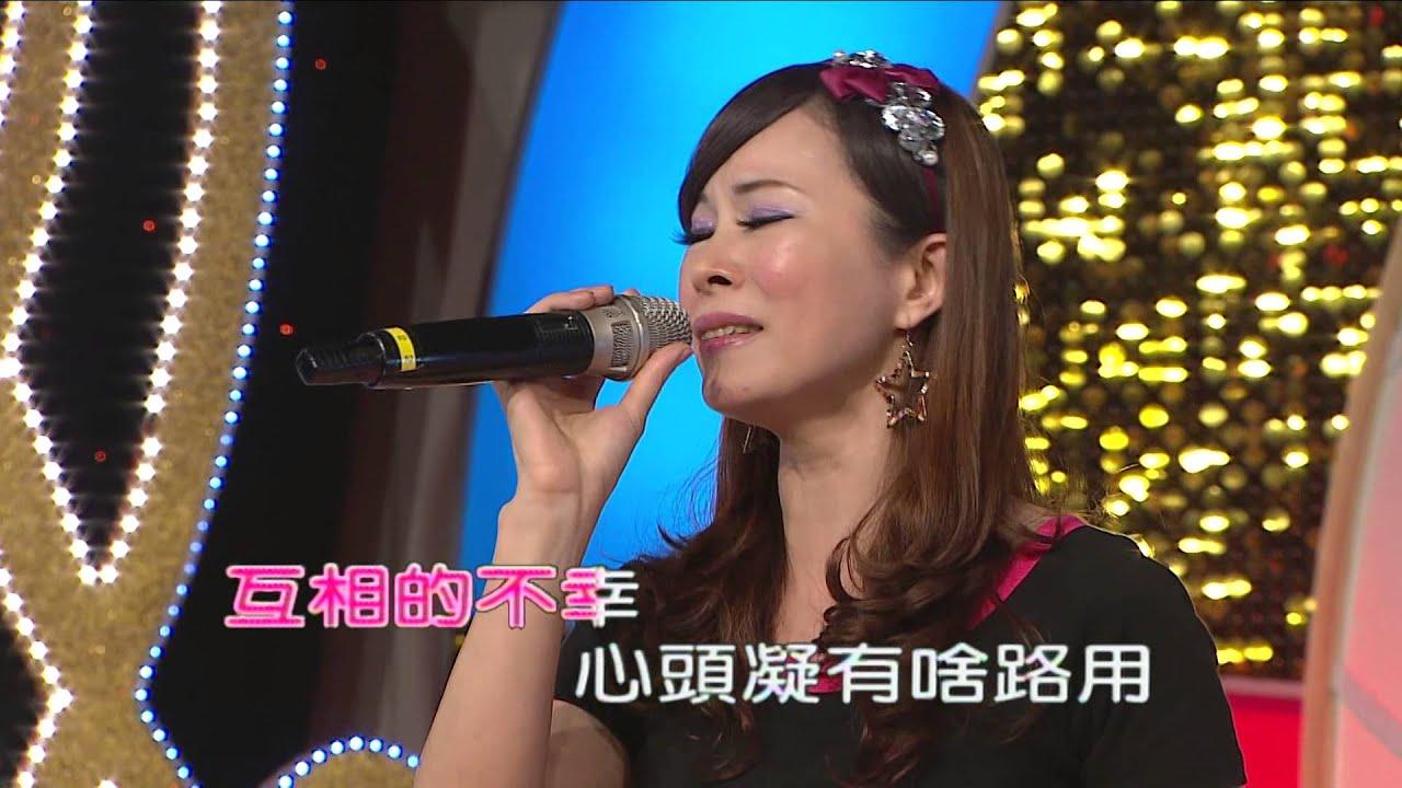 天良電視臺惠卿 西北風 - YouTube