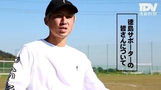 「もっと距離を近くしたい」J2徳島、副キャプテン狩野健太選手がサポーターへの思い語る