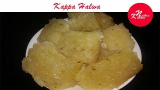 KAPPA HALWA / TAPIOCA HALWA- Kerala Recipe in Malayalam   Nithu