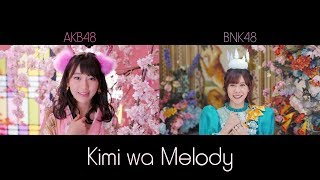 【MV Full】Kimi wa melody เธอคือ…เมโลดี้ / AKB48 x BNK48
