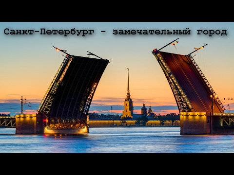 Шикарное видео о Санкт-Петербурге | A wonderful video of St. Petersburg